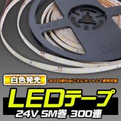 24V LEDテープ 5M巻 300連 白ベース 白色発光 ホワイト テープライト SMD 路肩灯 バスマーカー レトロ デコトラ トラック野郎
