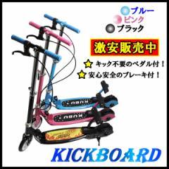 折畳みキックボードペダルでスイスイ ピンク ブルー ブラック キックスケーター 子供用