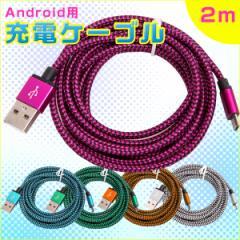 充電ケーブル 2m Android用 アンドロイド用 Micro USB2.0 レッド オレンジ ブルー グリーン ホワイト