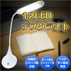 LED デスクライト タッチセンサー式 【電気スタンド 卓上 12LED 角度 折り曲げ 自由自在 USB充電 読書 パソコン スマートフォン タブレッ
