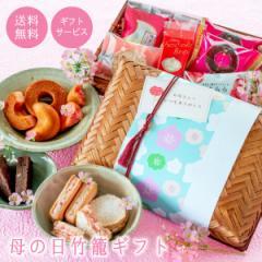 母の日 ギフト 母の日竹籠ギフト/母の日に贈る、和・洋菓子詰め合わせギフトセット♪ 送料無料(宅急便発送)