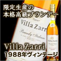 ブランデー Villa Zarri 21 Years old Vintage Zarri 1988 Brandy ヴィラッザリ 【酒類】