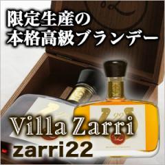 ブランデー Villa Zarri 22 Years old Blended Brandy ヴィラッザリ 【酒類】