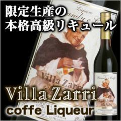 ブランデー リキュール Villa Zarri Brandy and Coffe Liquore Zarri Brandy リキュール ヴィラッザリ 【酒類】