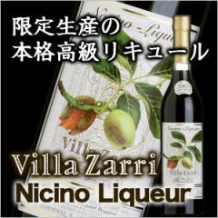 ブランデー リキュール Villa Zarri Nocino Liquore Zarri Brandy クルミリキュール ヴィラッザリ 【酒類】
