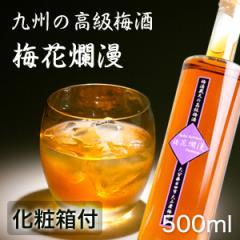 梅酒 3年熟成 梅花爛漫 最上級の贅沢ブレンド 500ml【酒類】