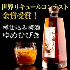 梅酒 樽仕込み 高級梅酒 ゆめひびき 500ml 贈答 贈り物 【酒類】