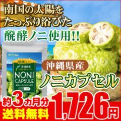 沖縄県産完熟ノニカプセル 約3ヵ月分 ビタミンC カリウム ビタミン tm2