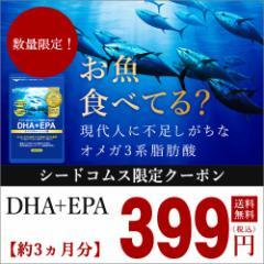 DHA EPA オメガ3 αリノレン酸 約3ヵ月分