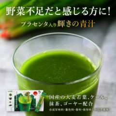 青汁 プラセンタ入り青汁 輝きの青汁 60包入り 大麦若葉 国産 健康維持 drink tm3