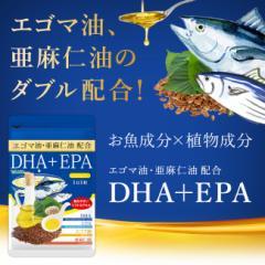 亜麻仁油 エゴマ油 配合 DHA+EPA オメガ3 αリノレン酸 約1ヵ月分 サプリメント 健康食品