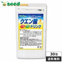 クエン酸ドリンク 1包2g×30包 ネコポス送料無料 ダイエット drink アミノ酸 ビタミン tm6
