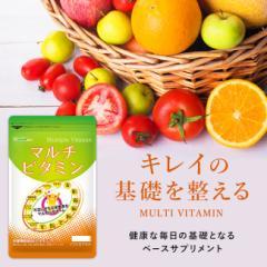 マルチビタミン 約1ヵ月分 ビタミンC ビオチン ビタミン