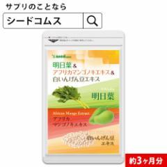 明日葉 アフリカマンゴノキ 白いんげん豆エキス 約3ヵ月分 ダイエット サプリメント 3m 0801_03ts