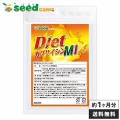 お試しサプリ DietカプサイシンMIX 約1ヵ月分 燃焼 ダイエット 8summer_300