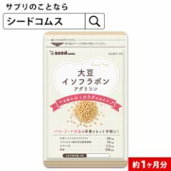 大豆イソフラボン 約1ヵ月分 サプリメント 美容