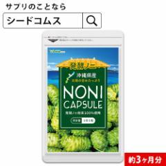 沖縄県産完熟ノニカプセル 約3ヵ月分 ビタミンC カリウム ビタミン 3m seedcoms_03