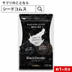 新発売 ブラックスレンダー約1ヵ月分 炭 サプリ サプリメント ダイエット 送料無料 乳酸菌 炭 炭サプリ オリゴ糖 1m 2019年