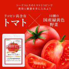 トマトリコピン 約3ヵ月分 サプリメント 健康食品