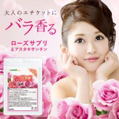 ローズサプリ アスタキサンチン 約3ヵ月分 ローズ サプリ 美容 香水 バラ 薔薇 3m