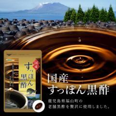 黒酢 国産 すっぽん黒酢 約1ヵ月分 ※数量3個でパッケージをおまとめします  ダイエット サプリ
