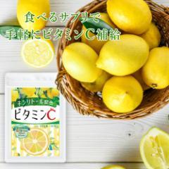 ビタミンC キシリトール配合  約1ヵ月分 ビタミン サプリ ビタミン
