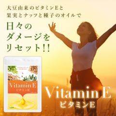 ビタミンE サプリ 約3ヵ月分 大豆オイル アーモンドオイル グレープシードオイル 健康 3m 20_5kan