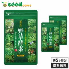 ダイエットサプリ 酵素 野草酵素 約5ヵ月分 サプリメント 健康食品