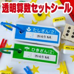 名前シール 透明算数セットシール おなまえシール ネームシール 最大807枚 24デザイン 食洗機 レンジ 漢字 入学祝 入園祝