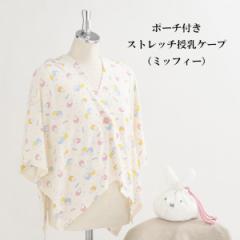ポーチ付きストレッチ授乳ケープ(ミッフィー)【M-L】[ケープ 抱っこ 授乳 授乳用品 ベビーグッズ ベビー用品 赤ちゃんグッズ 赤ちゃん