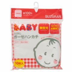 10枚組スズランガーゼハンカチ[ガーゼ ベビー 赤ちゃん セット 綿100% ハンカチ コットンハンカチ 浴用 赤ちゃん用品 赤