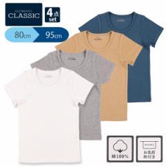 EFC)4枚組半袖シャツ(カラー・無地)【80cm・90cm・95cm】[インナー][西松屋]