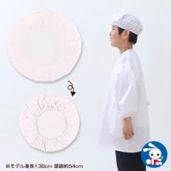 丸型給食帽子[子供用 きっず用 キッズ用 ][西松屋]