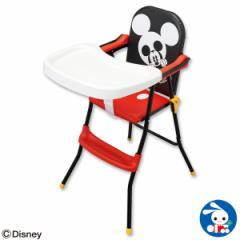[ディズニー]ハイチェア スタイリッシュ ミッキーマウス[ベビー ベビーチェア 赤ちゃん 折りたたみ チェア 椅子 いす イス ベビーチェア