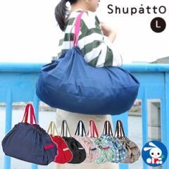 シュパット コンパクトバッグL (ネイビー) [ バッグ バック かばん カバン 鞄 折り畳みバッグ 折り畳みバック 折りたたみバック マザー