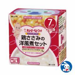 キューピー)にこにこボックス 鶏ささみの洋風煮セット(7ヵ月頃から)[ベビーフード][西松屋]