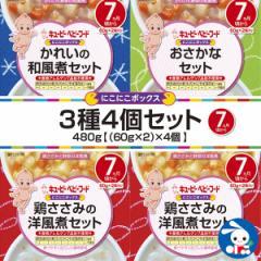 キューピー)にこにこボックス3種4個セット(7ヵ月頃から)【ベビーフード】[離乳食 赤ちゃん ベビー 食べ物 セット ベビー用品 赤ちゃん