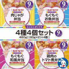 キューピー)にこにこボックス4種4個セット(9ヵ月頃から)【ベビーフード】[離乳食 赤ちゃん ベビー 食べ物 セット ベビー用品 赤ちゃん