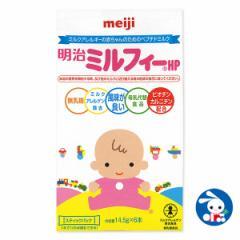 明治)ミルフィーHP スティックパック(14.5g×6本)【粉ミルク】[西松屋]