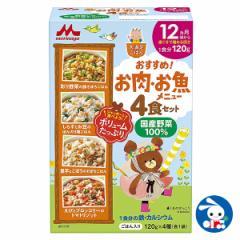 森永)大満足ごはん おすすめ!お肉・お魚メニュー4食セット(12ヵ月頃から)【ベビーフード】[離乳食 赤ちゃん ベビー 食べ物 セット