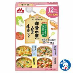 森永)おうちのおかず 洋食・中華メニュー 4食セット(12ヵ月頃から)【ベビーフード】[離乳食 赤ちゃん ベビー 食べ物 セット ベビー用