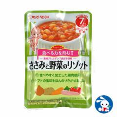 キューピー)ハッピーレシピ ささみと野菜のリゾット【ベビーフード】【セール】[西松屋]