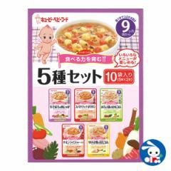 キューピー)ハッピーレシピ5種セット(9ヵ月から)【ベビーフード】[離乳食 赤ちゃん ベビー 食べ物 セット ベビー用品 赤ちゃん用品 ベ