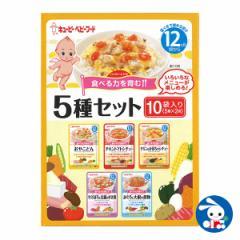 キューピー)ハッピーレシピ5種セット(12ヵ月から)【ベビーフード】[離乳食 赤ちゃん ベビー 食べ物 セット ベビー用品 赤ちゃん用品