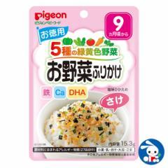 ピジョン)赤ちゃんのお野菜ふりかけお徳用(サケ)[西松屋]