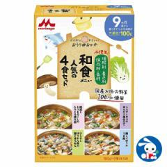 森永)おうちのおかず 和食メニュー4食セット(9ヵ月頃から)【ベビーフード】[離乳食 赤ちゃん ベビー 食べ物 セット ベビー用品 赤ちゃ
