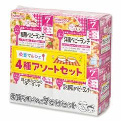 和光堂)栄養マルシェ4種アソートセット(7か月頃から)【ベビーフード】[SALE][セール][西松屋]