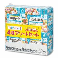 和光堂)栄養マルシェ4種アソートセット(9か月頃から)【ベビーフード】[SALE][セール][西松屋]