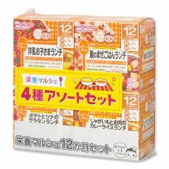 和光堂)栄養マルシェ4種アソートセット(12か月頃から)【ベビーフード】[SALE][セール][西松屋]