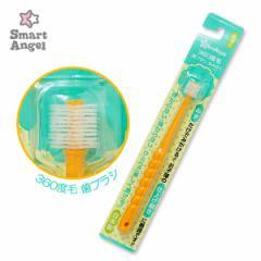 SmartAngel)360度毛歯ブラシBABY(オレンジ) [歯ブラシ 赤ちゃん ベビー 乳歯 ハブラシ はぶらし はみがき ハミガキ ベビー用品 ベビー